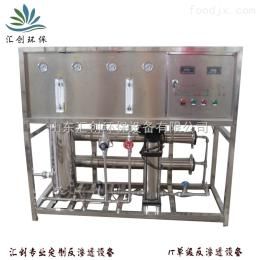 HC-RO-1000山东汇创供应1T反渗透设备直饮水处理设备价格优惠