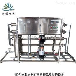 HC-SJRO-20000汇创牌2t单级反渗透纯水处理设备厂家直销