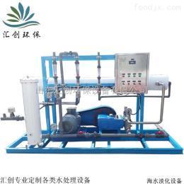 hc-hsdh山东汇创供应海水淡化设备一体化原水处理设备厂家直销