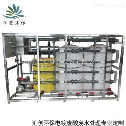 HC-WSDF-500汇创供应中水回用设备电镀废水处理设备质量可靠