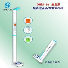 DHM-301下鄉體檢專用便攜式身高體重測量儀