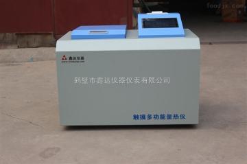 煤炭热值化验仪器、检测煤炭热值仪器