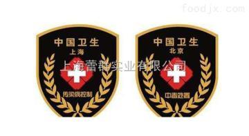 統一徽章標志衛生應急服裝 統一*標志