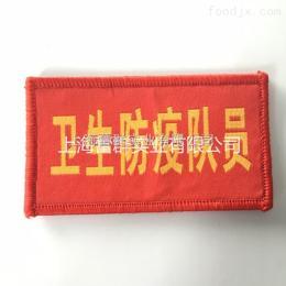 衛生防疫隊員胸標衛生防疫隊員胸標 衛生應急標識