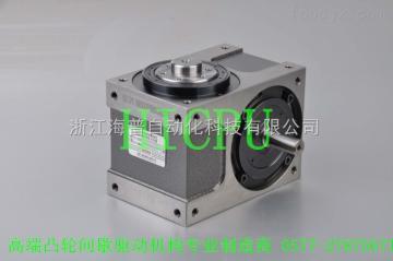 HR70DF/RU70DFHICPU海普凸輪間歇分度箱/凸輪分割器分度盤HR70DF B級,可做非標