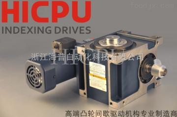 RU45DF/HR45DF食品包裝機專用臺灣譚子凸輪間歇分割器RU45DF
