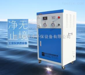 BK-30B去离子水处理设备|补水仪所需添加水用去离子水机