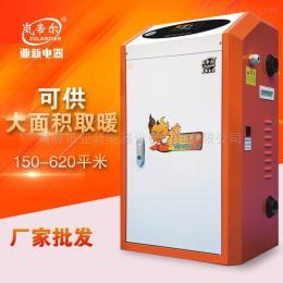 yxdgl亞新碳晶電暖器將是煤改電的更佳選擇
