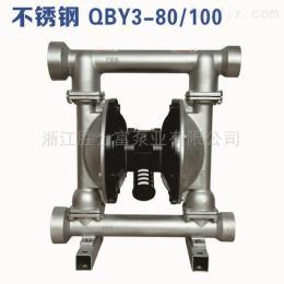 13165865915大連耐腐蝕不銹鋼氣動隔膜泵廠家行業領先
