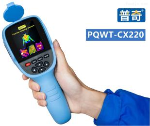 PQWT-CX220红外热成像仪手持式|便携式PQWT-CX220