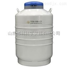 YDS-50B-125金鳳液氮罐1L-70L容積可選擇