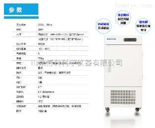 BDF-86V50医用小型超低温冰箱-40~-86℃可调