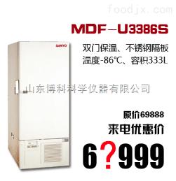 MDF-U3386S醫用冰箱選什么品牌好  【三洋、博科、美菱、澳柯瑪】
