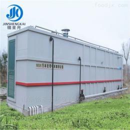锦圣开牌MBR一体化生物制药厂废水处理设备