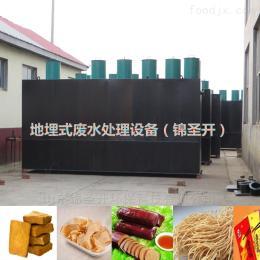 WSZ1食品污水处理设备