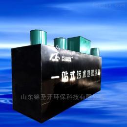 WSZ屠宰养殖一体化地埋式成套污水处理设备厂家