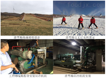 滑雪场制冰