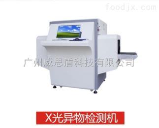 WSD-6080箱包廠X光異物檢測機廠家直銷供應商