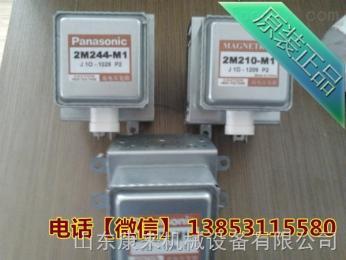 西安三星磁控管,微波專配水冷磁控發生器