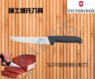 5203型分割刀瑞士进口VICTORINOX屠宰刀具分割刀剔骨刀查维斯