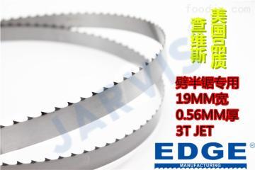 2864*19*0.56*3T2864MM美国进口EDGE淬火蘸火带锯条劈半锯专用锯条