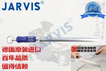 9906-31德国进口GIESSER屠宰刀具进口磨刀棍查维斯
