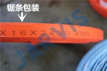 1650MM EDGE锯骨机锯条 美国查维斯厂家直销