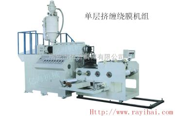 YH-S55單層纏繞膜機供應YHS55/65型單層擠纏繞膜機組