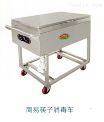 箱式敞門筷子消毒車