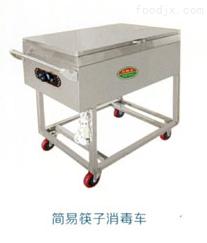 簡易筷子消毒車