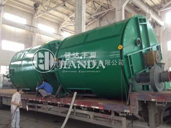 健達品質碳酸鍶干燥機