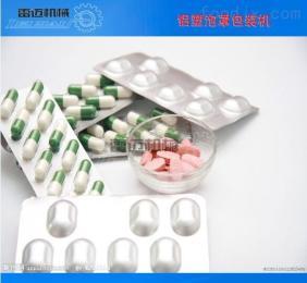 医用高效率胶囊铝塑泡罩包装机厂家