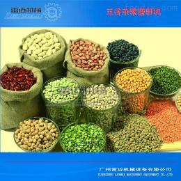 生产商螺杆式五谷杂粮磨粉机自产自销广州雷迈