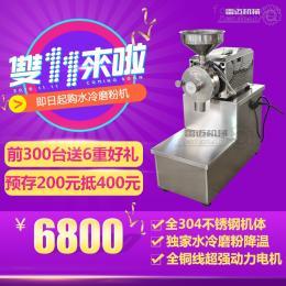 MF-304W水冷式五谷杂粮磨粉机双11预定送大礼