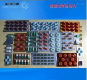 北京自动片剂包装机 平板式片剂包装机