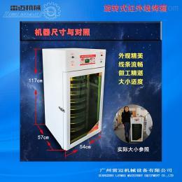 红外线旋转式烘干箱KX-8AS