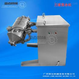 SBH-5小型粉体三维运动混合机
