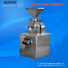 FS250-4S调味料专用加强型螺杆式不锈钢粉碎机