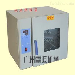 加强型中药材烘干箱五谷杂粮烘干箱