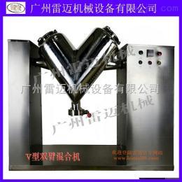 V型系列广州中药混合机厂家直销