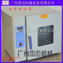 KX-3 S新款干燥箱广东广州