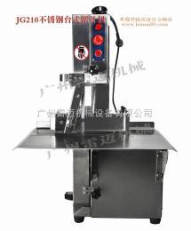 JG210臺式不銹鋼鋸骨機-中國著名品牌