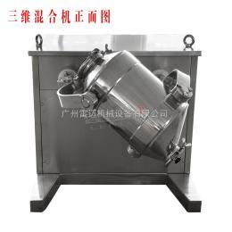 SBH-5三维混合机价格混合机图片混合机参数
