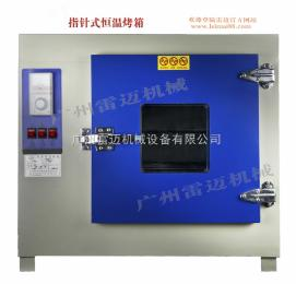 KX202-00食品加工烘干箱干燥设备