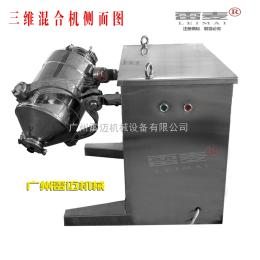 SBH-5全国联保!三维干粉混合机