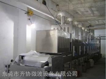 QX-60HM9磷酸铁微波烘干机