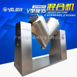 100L-1000L廣州藍垟V型粉料顆粒混合機廠家直銷大小可定制