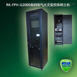 RK-FPH-G/2000柜式电气火灾监控设备 电气火灾监控系统