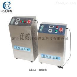 UV-CY-2g廠家直銷水處理臭氧發生器/泳池水處理機臭氧消毒機-優威環保
