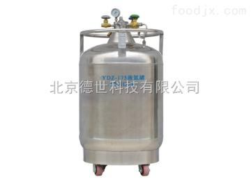 YDZ-175YDZ-175自增壓液氮罐 班德液氮罐